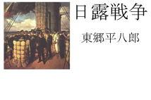 日露戦争「日本海大海戦」TOSS d...